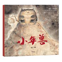 小年兽(2018新版,中国首位国际安徒生插画奖短名单入围者熊亮作品,故事与画面浑然天成的专业级绘本。)