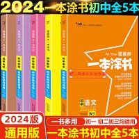 一本涂书初中物理语文数学英语化学全套5本2022新版 初一初二初三通用版