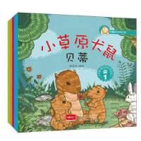 小草原犬鼠贝蒂.1-幸福的动物庄园(全5册)