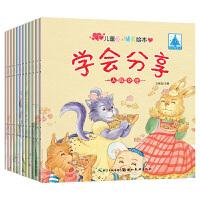 儿童心灵成长(人际交往)绘本全6册 情商情绪行为管理 学会友好相处 儿童绘本0-3-6-8
