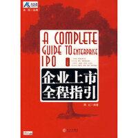企业上市全程指引王璞,周红著9787508611525中信出版社