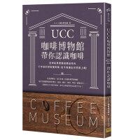 UCC咖啡博物�^��你�J�R咖啡:�纳衩毓����成精品�r尚 港�_原版餐�料理