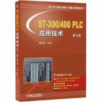 S7-300 400 PLC应用技术(第3版)廖常初 机械工业出版社