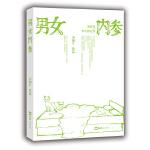 """男女内参(以庖丁之刀解男女之事网络红人""""不加V""""首部主题随笔集)"""