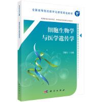 细胞生物学与医学遗传学