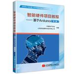 智能硬件项目教程――基于Arduino(第2版)