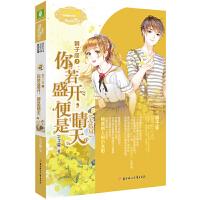 意林:小小姐淑女文学馆浪漫星语--狮子座③:你若盛开,便是晴天(大结局)