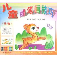 儿童蜡笔画技巧(动物)