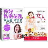 让女人不老的智慧 乳房子宫卵巢健康书+饮食中的老偏方 女人小病一扫光 妇科疾病预防女性子宫保养书籍 经期调养美容养颜书