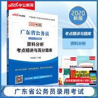 中公教育2020广东省公务员考试用书专项教材资料分析考点精讲与高分题库