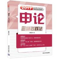 【二手旧书9成新】申论:三级飞跃法 郭五林 9787302414094 清华大学出版社