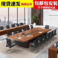 办公家具新款会议桌长桌简约现代洽谈桌椅组合会议室长方形条培训