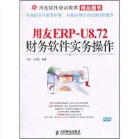 【正版新书】用友ERP-U8 72财务软件实务操作 王钊,王命达 人民邮电出版社 9787115231840