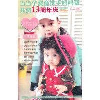 婴童店庆彩页