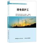 继电保护工・电力行业职业技能鉴定考核指导书