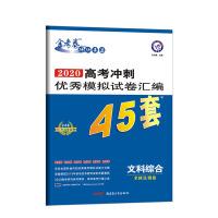 高考冲刺优秀模拟试卷汇编45套 文科综合 全国Ⅱ/Ⅲ卷 一轮二轮复习(2020年)--天星教育