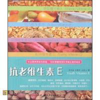 抗老维生素E 【正版书籍,品质保障,售后无忧】
