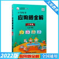 2022版金星教育小学数学二年级应用题全解 2年级应用题全解 爱因斯坦数学系列丛书