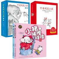 【正版包邮 童书】全24册 可爱的鼠小弟(1-22)+小猪稀里糊涂2册 日本绘本史上的里程碑力作,世界儿童绘本 让孩子