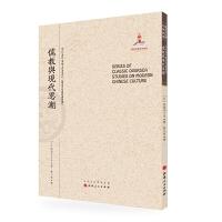 儒教与现代思潮 近代海外汉学名著丛刊 历史文化与社会经济 国家出版基金资助项目