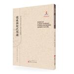 5折特惠 儒教与现代思潮 近代海外汉学名著丛刊 历史文化与社会经济 国家出版基金资助项目