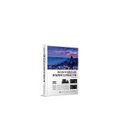 【旧书九成新】SONY a6500索尼微单完全摄影手册