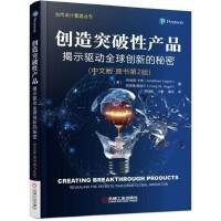 创造突破性产品(揭示驱动全球创新的秘密中文版原书第2版)/当代设计管理丛书