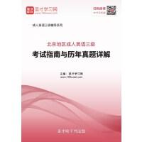 北京地区成人英语三级考试指南与历年真题详解-在线版_赠送手机版(ID:958233)
