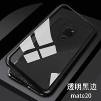 优品华为mate20pro手机壳mate20玻璃保护套mate20x青春女款p20全包防摔mate1