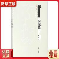 阿城论 杨肖 9787521200027 作家出版社 新华书店 品质保障