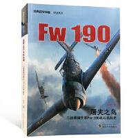【新书店正版】 屠夫之鸟:二战德国空军Fw 190 战斗机战史 高智 武汉大学出版社 9787307202436