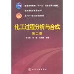 化工过程分析与合成(张卫东)(二版)