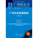 广州蓝皮书:广州社会发展报告(2019)