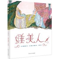 睡美人(奇想国童书)在美与经典中帮助孩子建立高雅的审美观念