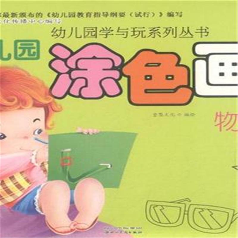 物品篇-幼儿园涂色画册