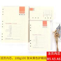 活页纸a5替芯b5道林纸6孔笔记本替换芯a6记事本内芯9孔加厚活页本