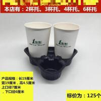 塑料白色2346杯托二杯架咖啡黑色两杯架奶茶外卖打包托盘