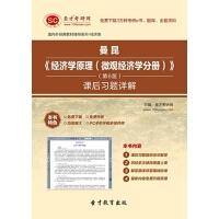 曼昆《经济学原理(微观经济学分册)》(第6版)课后习题详解【资料】