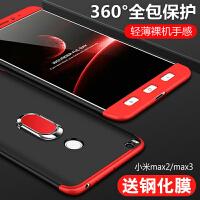 小米max2手机壳 小米max3手机套 小米MAX2/小米max3全包磨砂防摔拼接撞色磁吸支架硬壳保护套