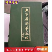 【二手九成新】大方广佛华严经一套十二本佛陀上海佛学书局