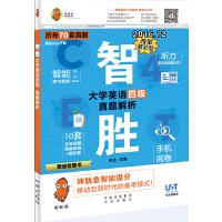 智胜大学英语四级 真题解析