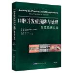 口腔并发症预防与处理:最佳临床实践