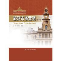 """人民大学:旅游市场营销(第2版)(中国旅游业""""十三五""""高等教育教材)"""