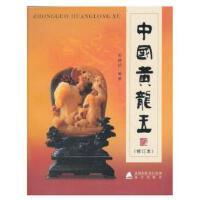 【二手原版9成新】中国黄龙玉(修订本)9787807478997
