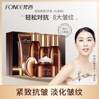 梵西 六胜肽抗皱紧致护肤品套装 补水保湿化妆品水乳正品淡化细纹