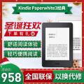 kindle paperwhite3 电子书阅读器墨水屏kindle电纸书 kpw3国行6英寸官方标配
