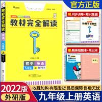 王后雄九年级上册英语 教材完全解读2020新版外研版