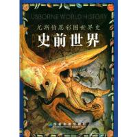 【旧书二手书9成新】史前世界 英国尤斯伯恩出版公司 9787805446561 成都地图出版社