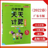 2020春PASS绿卡图书 小学学霸天天计算数学3三年级下册BS版北师版全彩手绘9787554921951