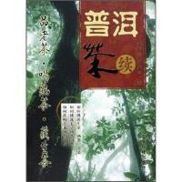 普洱茶续邓时海,耿建兴云南科技出版社9787541622052